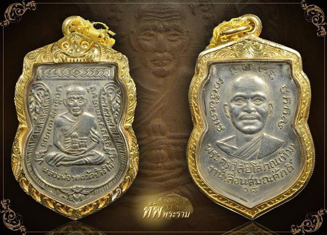เหรียญหลวงปู่ทวด รุ่นเลื่อนสมณศักดิ์ปี08 เนื้ออัลปาก้าตัวตัดทองแดงนิยม