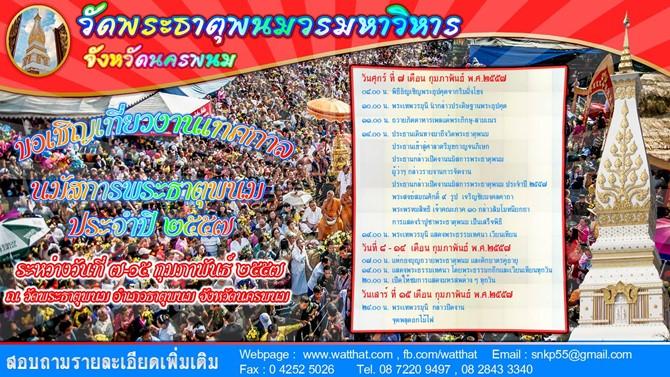 งานนมัสการพระธาตุพนม ประจำปี 2557 ณ วัดพระธาตุพนมวรมหาวิหาร จังหวัดนครพนม