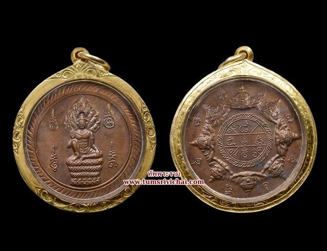 เหรียญนามปีจตุคามรุ่นแรกปีมะโรง บล็อกทองคำ ปี2532