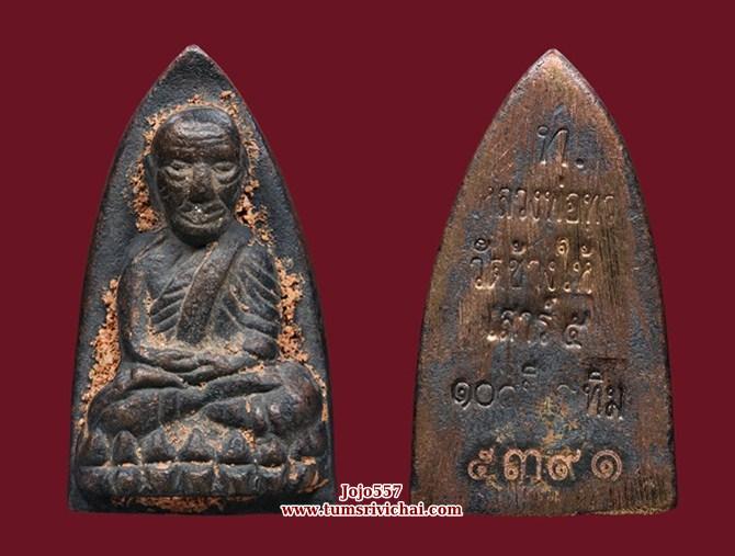 หลวงปู่ทวด รุ่น100ปีชาตกาล อาจารย์ทิม วัดช้างให้ พระเครื่องปี2555