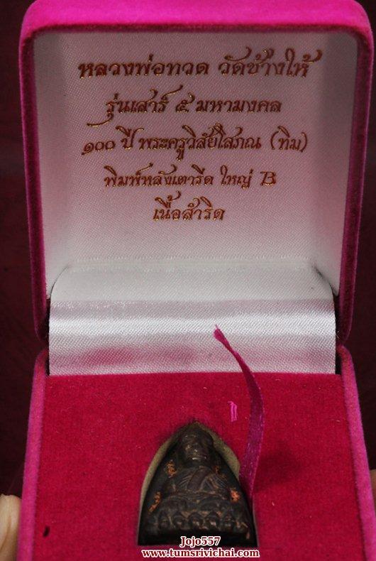 หลวงพ่อทวด วัดช้างให้ รุ่นเสาร์ 5 มหามงคล 100ปี พระครูวิสัยโสภณ(ทิม)