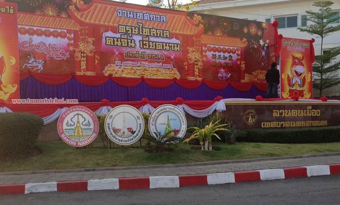 งานตรุษจีนไทสกล คนจีน เวียดนาม ประจำปี 2557