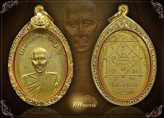 เหรียญหลวงพ่อเขียว วัดหรงบล รุ่นแรกกะหลั่ยทอง บล็อกไม่มีจุดอำกลวง