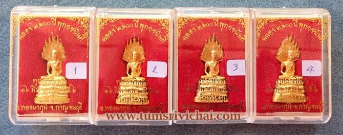 พระนาคปรกไทย ฉลอง ๒,๖๐๐ ปี พุทธชยันตี หลวงพี่เล็ก วัดท่าขนุน