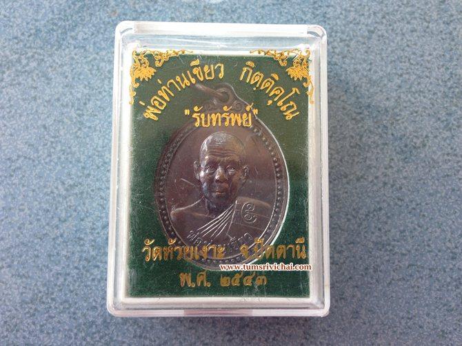 เหรียญพ่อท่านเขียว กิตติคุโณ รับทรัพย์ รุ่นแรก วัดห้วยเงาะ ปี2543