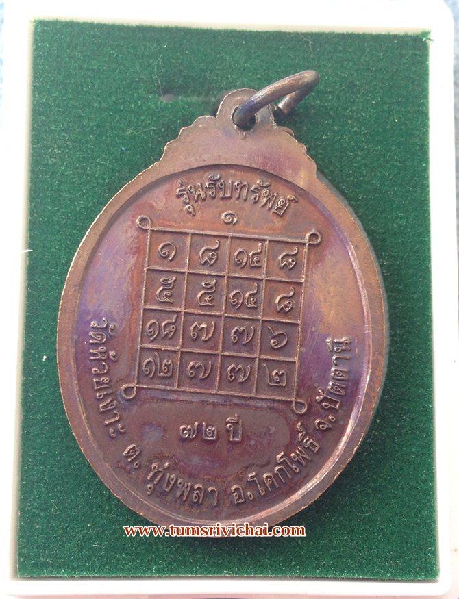 เหรียญรับทรัพย์พ่อท่านเขียวรุ่นแรก วัดห้วยเงาะ ปัตตานี