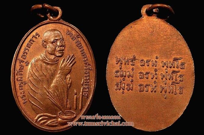 เหรียญพ่อท่านคล้าย ไหว้ข้าง11นิ้ว ออกวัดคีรีกัณฑ์ ปี2510 สวยแชมป์