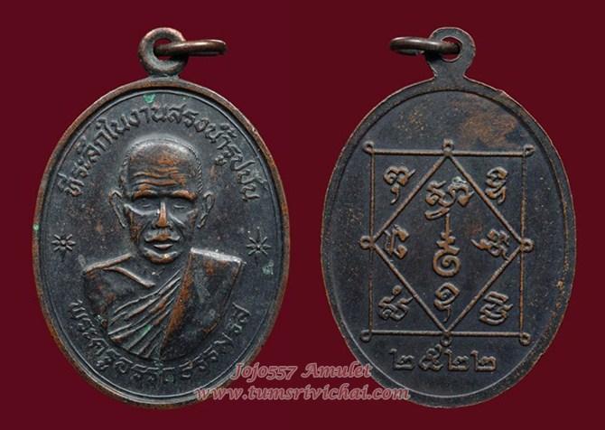 เหรียญพ่อท่านซัง รุ่น3 วัดวัวหลุง ปี2522 จ.นครศรีธรรมราช