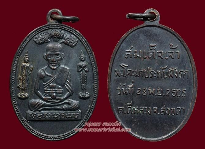 เหรียญหลวงปู่ทวดรุ่นแรก สำนักสงฆ์ต้นเลียบ ปี2505 สมเด็จเจ้าพะโคะ