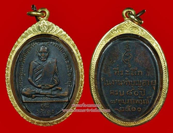 เหรียญหลวงพ่อดิษฐ์ วัดปากสระ รุ่นแรก ปี2500 พระครูเนกขัมมาภิมณฑ์ จ.พัทลุง