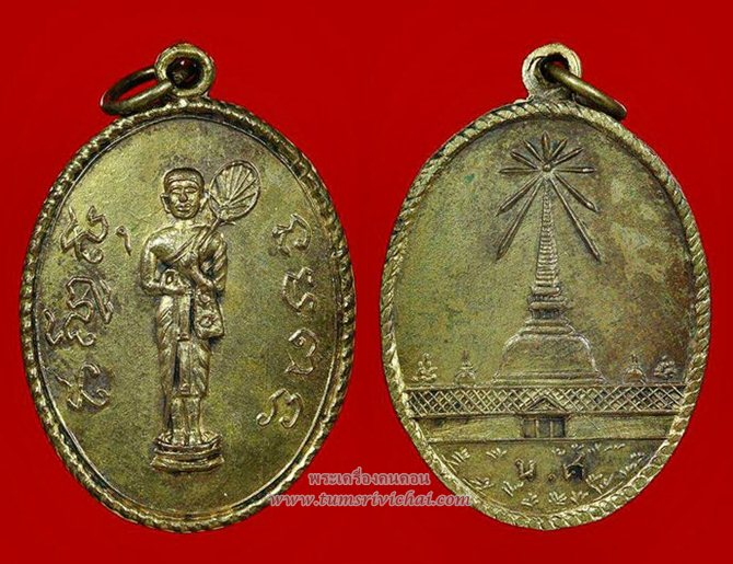 เหรียญพระสิวลีหลังพระบรมธาตุนครศรีฯ กะไหล่ทอง ปี2508