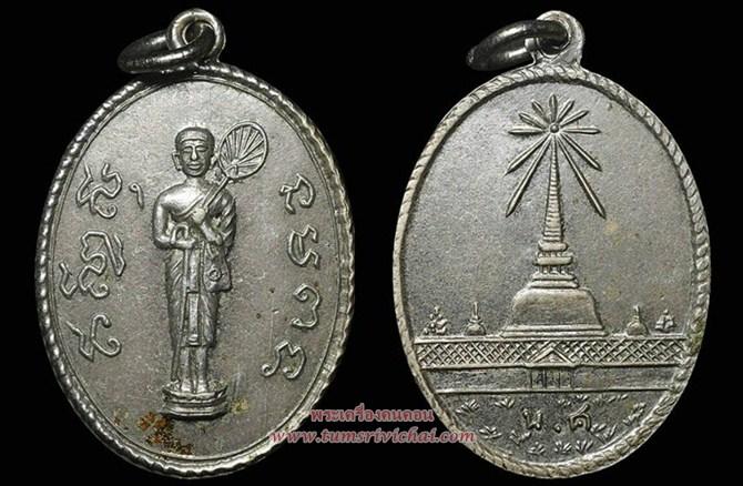 เหรียญพระสิวลี เนื้ออัลปาก้ากะไหล่เงิน หลังพระบรมธาตุนครศรีธรรมราช