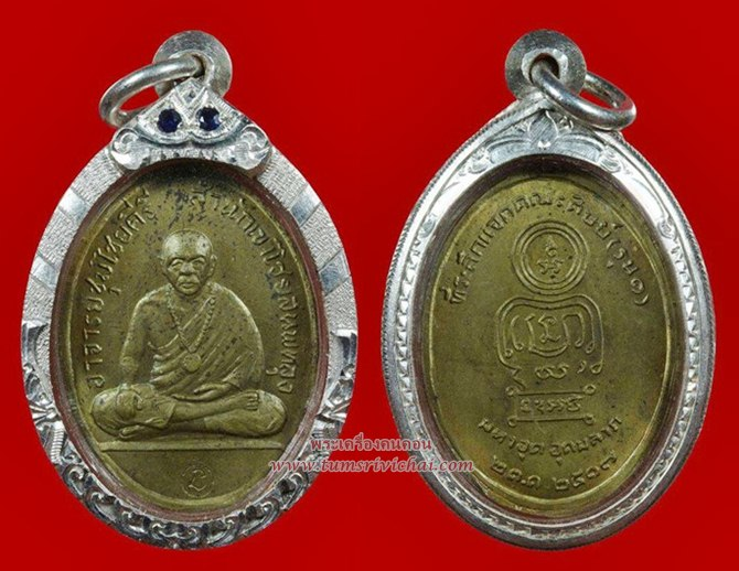 เหรียญอ.ชุม ไชยคีรี สำนักเขาไชยสน จ.พัทลุง รุ่นแรก ปี2517