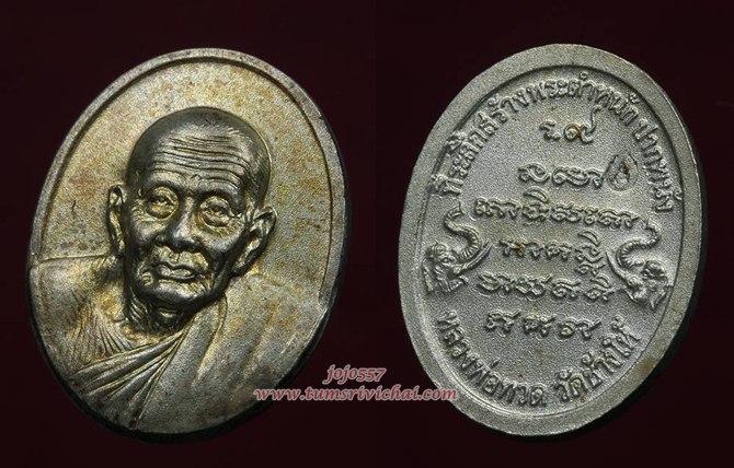 เหรียญหลวงปู่ทวด เนื้อเงินพิมพ์เล็ก รุ่นสร้างบ้านให้พ่อที่ระลึกสร้างตำหนัก