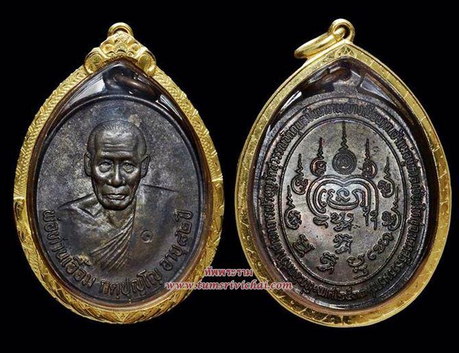 เหรียญพ่อท่านเอื้อม รุ่นแรก เนื้อนวะโลหะ ดีเด่นดังเมืองคอน