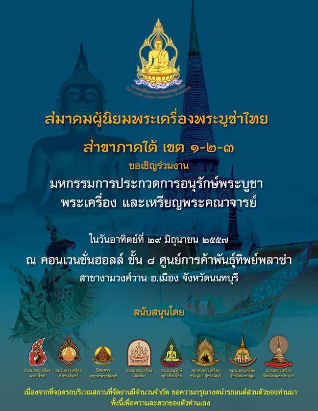 งานประกวดพระเครื่อง วันที่ 29 มิถุนายน 2557 โดยสมาคมผู้นิยมพระเครื่องพระบูชาไทย สาขาภาคใต้