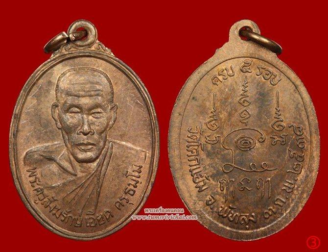 เหรียญพระครูพิสิฐธรรมคุณ (พ่อท่านเอียด ครุธมฺโม) รุ่นหนึ่ง