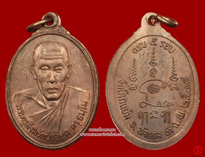 เหรียญพ่อท่านเอียด วัดโคกแย้ม รุ่นแรก เนื้อทองแดงผิวไฟ มีจาร