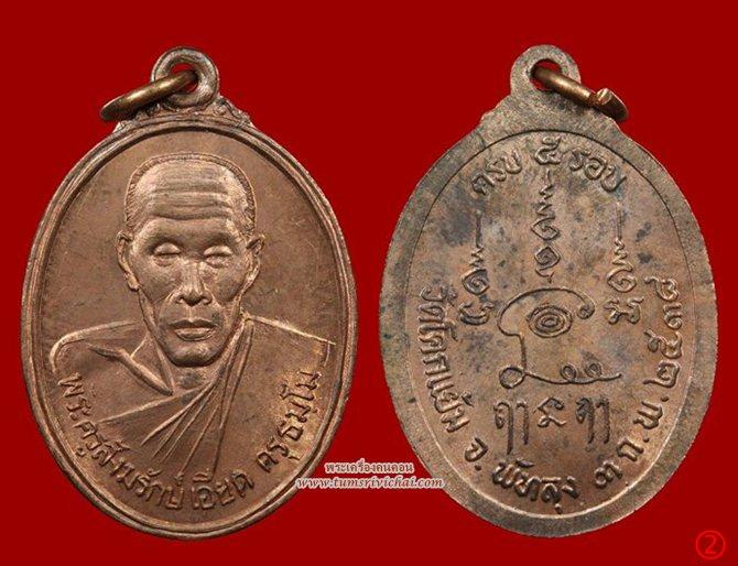 เหรียญหลวงพ่อเอียด เนื้อทองแดง รุ่น1 จังหวัดพัทลุง