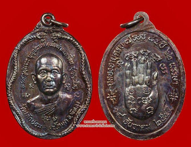 เหรียญพ่อท่านเคลื่อนรุ่นแรก ปุญฺญผโล วัดปลักปอม พระครูสุนทรบุญประกาศ