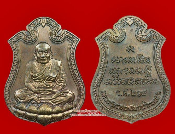 เหรียญหลวงปู่ทวด เหยียบน้ำทะเลจืด ร.ศ.215 เนื้อนวะ รุ่นแรกอาจารย์ทอง