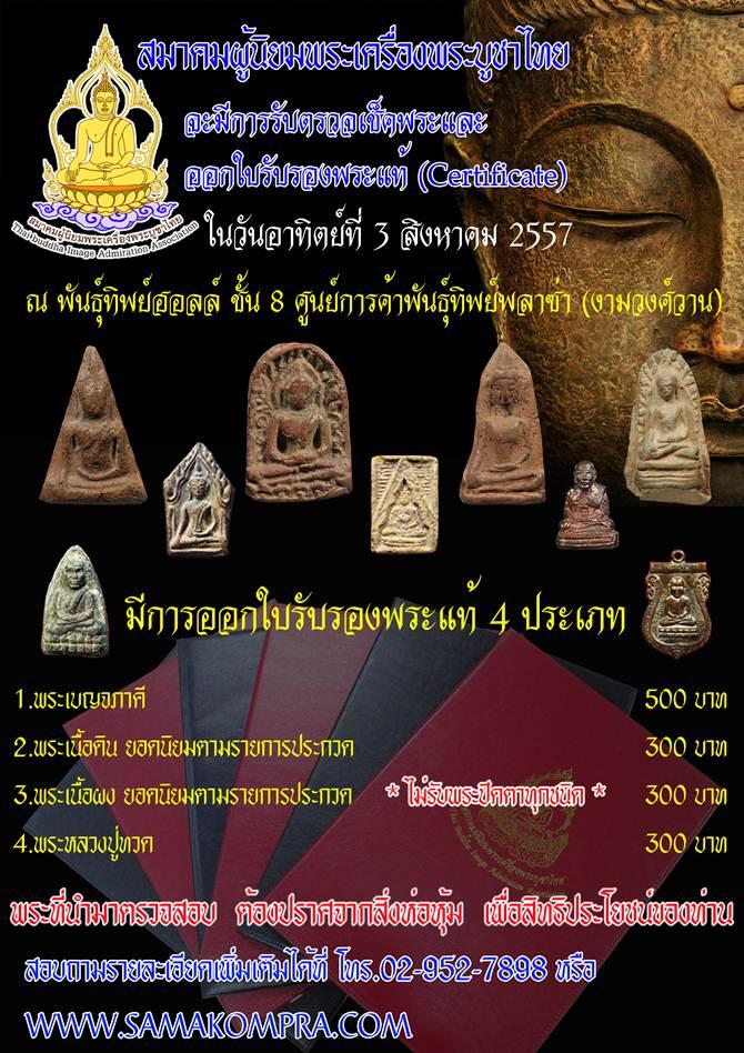 สมาคมผู้นิยมพระเครื่องพระบูชาไทย จะมีการรับรองตรวจเช็คพระและออกใบรับรองพระแท้(Certificate)