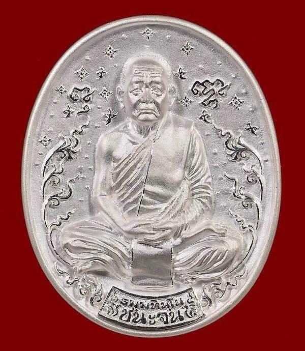 เหรียญหล่อหลวงปู่บุญหนา ธัมมทินโน วัดป่าโสตถิผล