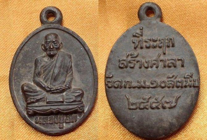 เหรียญหล่อรุ่นแรก หลวงปู่ฮก รตินฺธโร วัดมาบลำบิด จ.ชลบุรี