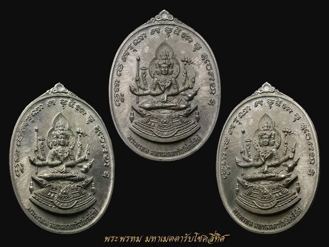 เหรียญพระพรหม รุ่นมหาเมตตารับโชคสี่ทิศ โดยศาลพระเสื้อเมือง จ.นครศรีธรรมราช