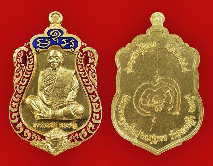 เหรียญเสมาหลวงพ่อมนัส รุ่นคชสารให้ลาภ สำนักกรรมฐานฟื้นฟูจิตเขาแหลม