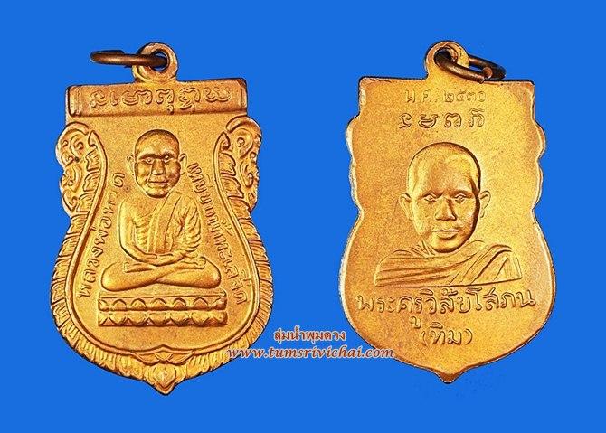 เหรียญหัวโตหลวงพ่อทวด วัดช้างให้ รุ่น2 ปี2530 หลังอาจารย์ทิม