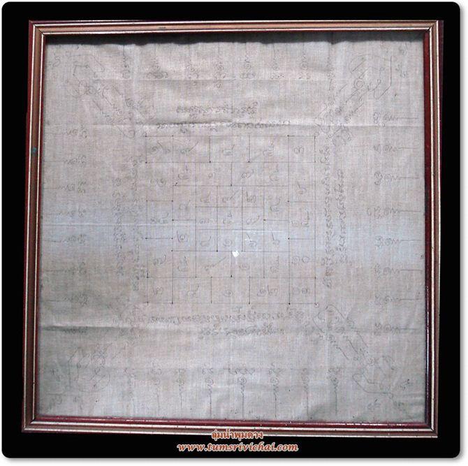 ผ้ายันต์เขียนมืออาจารย์ศรีเงิน ยันต์โสฬสมงคล วัดดอนศาลา พัทลุง