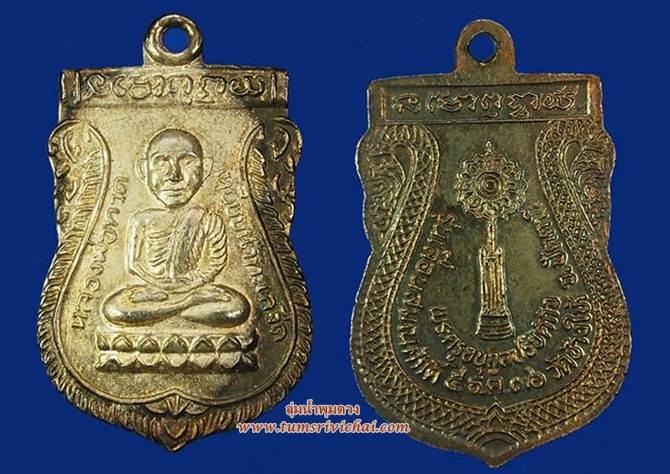 เหรียญเสมาหลวงปู่ทวดหัวโต เนื้อเงิน ปี2536 รุ่นเลื่อนสมณศักดิ์ พระครูอนุกูลปริยัติกิจ