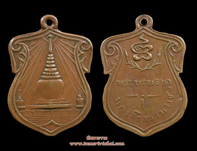 เหรียญพระธาตุนครบล็อกลูกแก้ว ศูนย์รวมแห่งศรัทธาชาวใต้