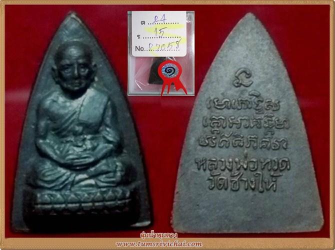 พระกลีบบัวหลวงพ่อทวด หนังสือห้าแถว ปี2505 แชมป์5ใบประกาศ