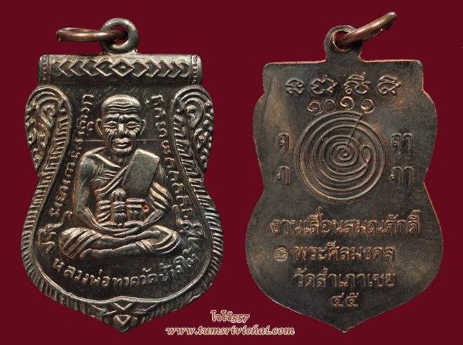เหรียญหลวงปู่ทวด รุ่นเลื่อนสมณศักดิ์ หลวงพ่อทอง เนื้อนวะ1011