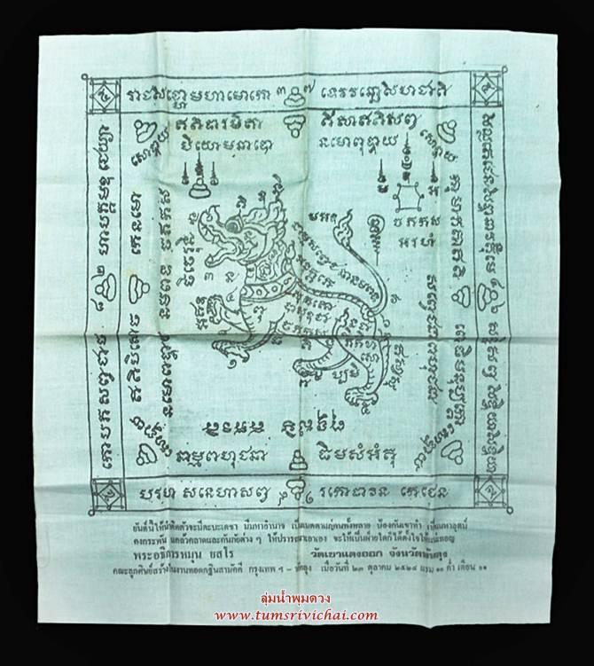 ผ้ายันต์ราชสีห์หลวงพ่อหมุน วัดเขาแดงออก ปี2524 ตบะเดชะมีอำนาจ