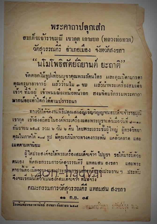 คาถาบูชาสมเด็จเจ้าราชมุนีเขากุด เกาะยอ(หลวงพ่อทวด) วัดสุวรรณคีรี