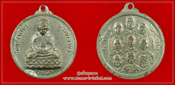 เหรียญหลวงปู่ทวด วัดพังเถียะ อ.สทิงพระ จ.สงขลา ปี2502