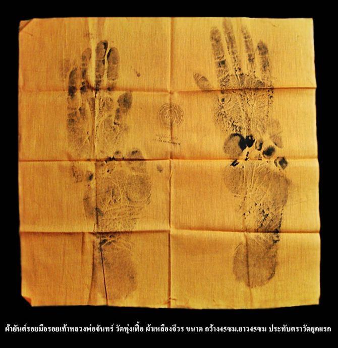ผ้ายันต์รอยมือรอยเท้า หลวงพ่อจันทร์ สุเมโธ วัดทุ่งเฟื้อ ปั๊มตราวัด