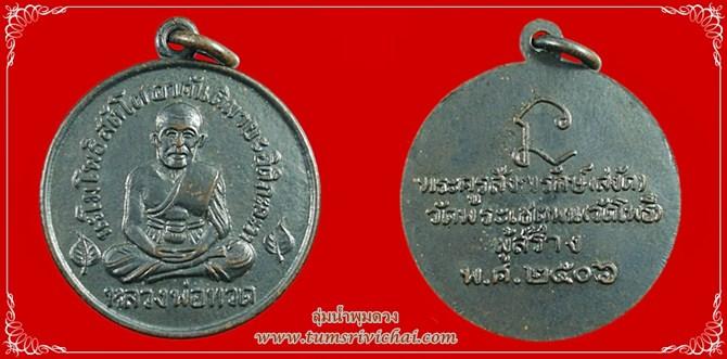 เหรียญหลวงพ่อทวด วัดพระเชตุพนวิมลมังคลาราม(วัดโพธิ์) ปี06