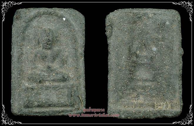 พระเนื้อว่านหลวงพ่อทวด วัดดีหลวง รุ่นแรก ปี2506 สงขลา