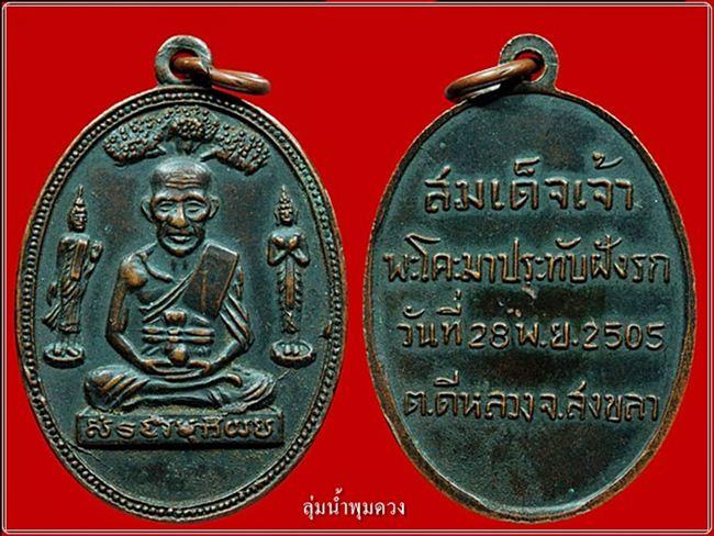 เหรียญหลวงปู่ทวด สมเด็จเจ้าพะโคะมาประทับฝังรก วัดดีหลวง ปี2505