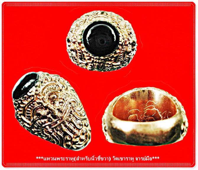 แหวนฉบับโบราณรูปแบบราหู วัดเขาราหู หลวงพ่อเอ็นจารยันต์