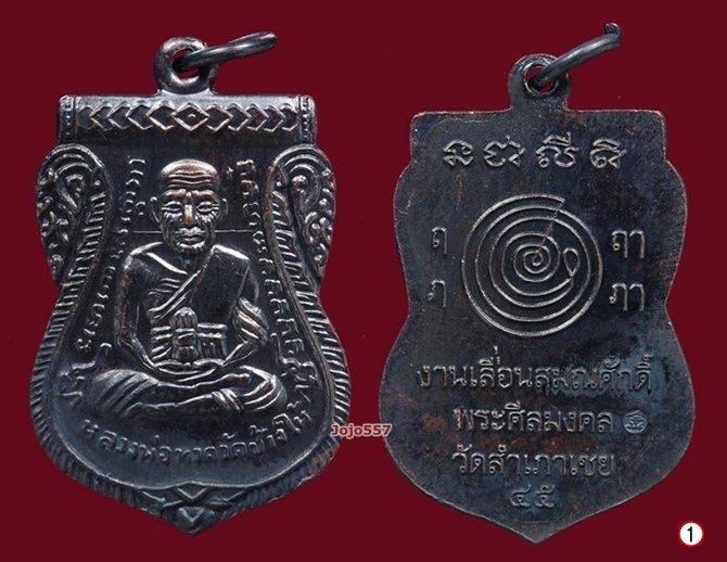 เหรียญหลวงปู่ทวดเลื่อนสมณศักดิ์ หลวงพ่อทอง ข้าราชการนิยมมาก
