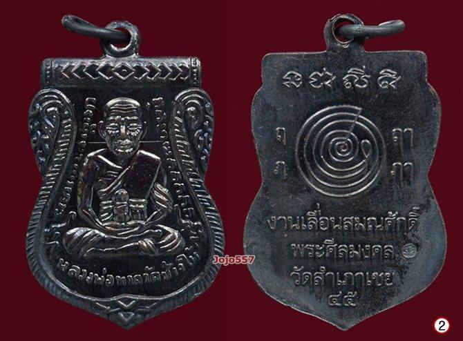 เหรียญหลวงปู่ทวด เลื่อนสมณศักดิ์ พระศีลมงคล วัดสำเภาเชย ปี2545
