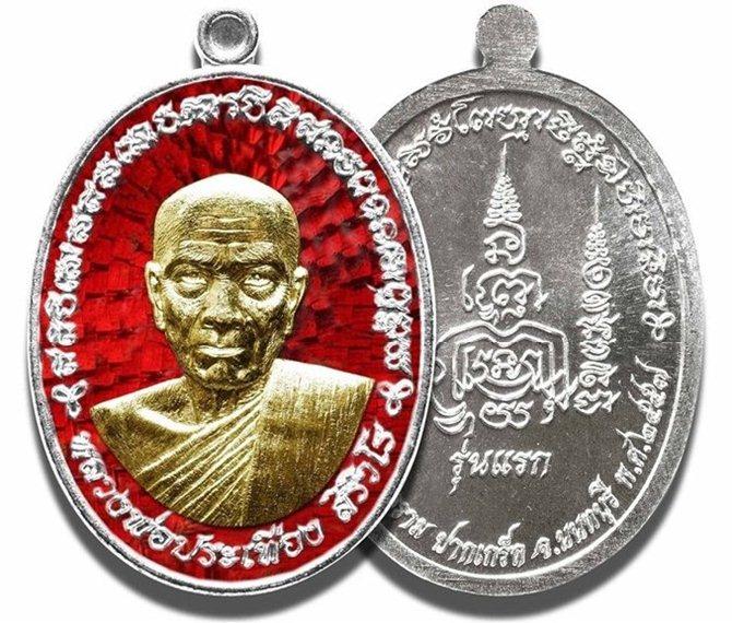 เหรียญหลวงพ่อประเทือง รุ่นแรก สิริวโร วัดสาลีโขภิตาราม