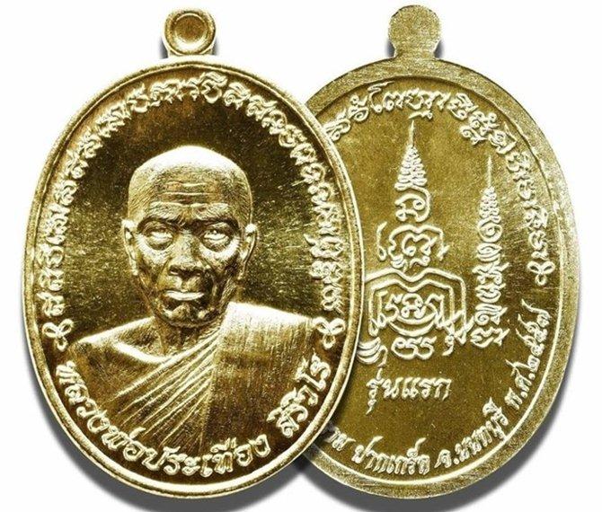 เหรียญหลวงพ่อประเทือง เนื้อทองคำรุ่นแรก สร้าง 9 เหรียญ