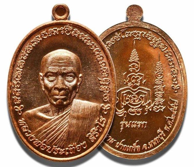 เหรียญมหาจินดามนต์(คงกระพัน 77)รุ่นแรก หลวงพ่อประเทือง สิริวโร วัดสาลีโขภิตาราม