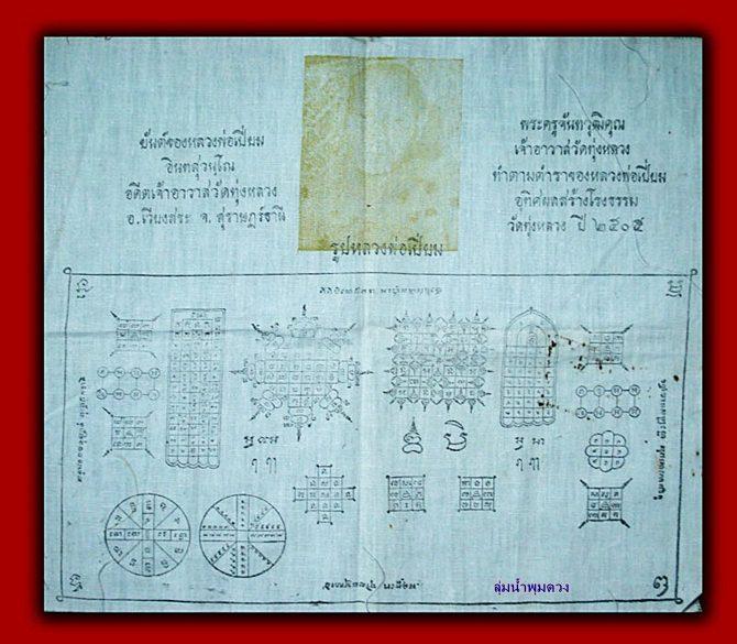 ผ้ายันต์หลวงพ่อเปี่ยม อินทสุวณฺโณ วัดทุ่งหลวง รุ่นแรกปี2505